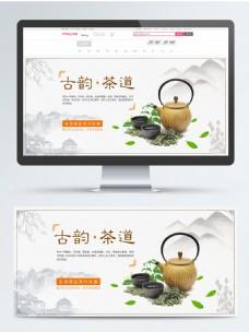 古风茶道茶饮电商banner