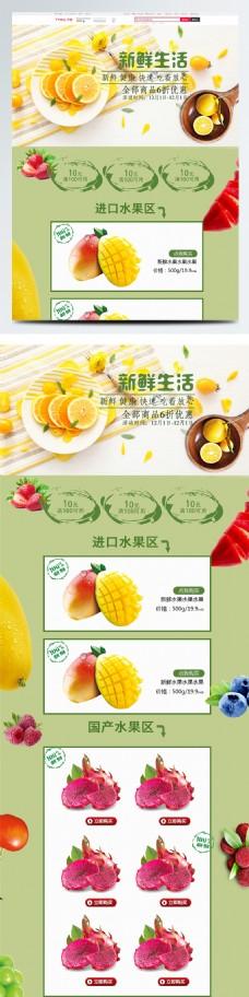 水果生鲜首页电扇淘宝海报首页