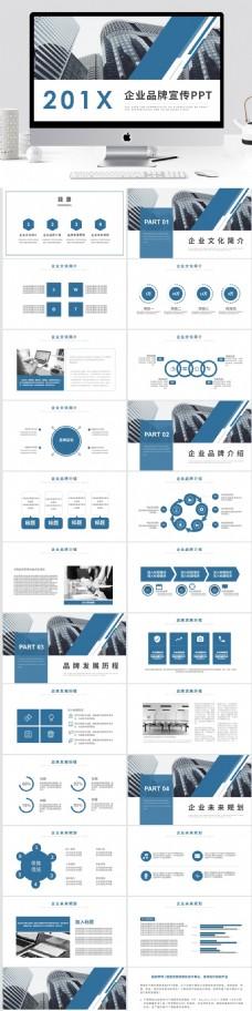 蓝色商务风企业品牌宣传通用PPT模板