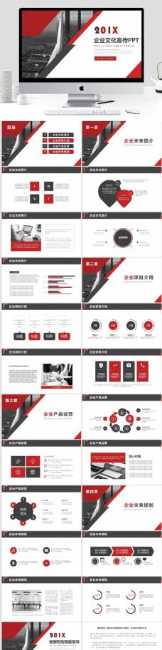红黑色商务通用企业文化宣传动态PPT模板