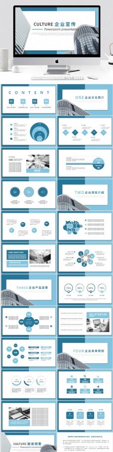 蓝色简约风企业文化宣传通用PPT模板