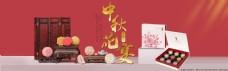 中秋月饼中国风高端淘宝海报banner