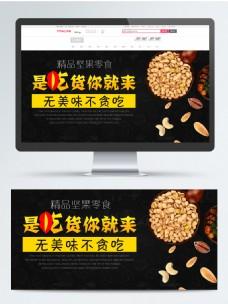 淘宝美味坚果零食促销海报banner