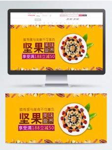 电商淘宝坚果零食促销海报banner