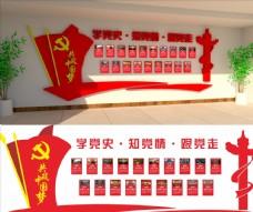 党建党政党史文化背景墙