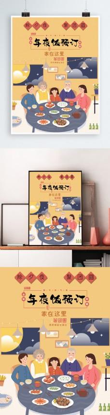 年夜饭预订原创手绘可爱插画海报