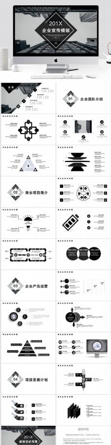 312简约大气企业宣传PPT模板