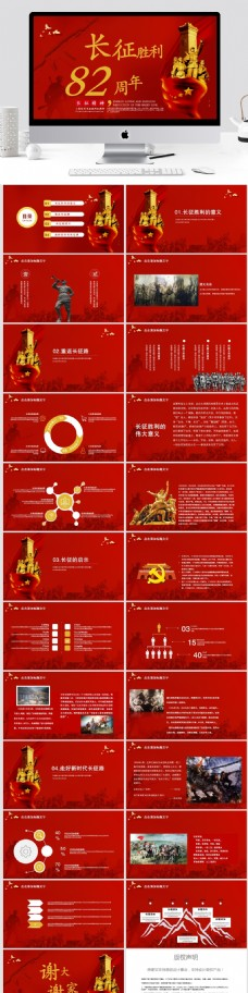 中国风纪念长征胜利活动PPT模板
