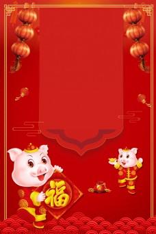 2019猪年灯笼福字海报背景素材