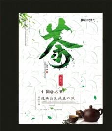 茶文化茶叶海报