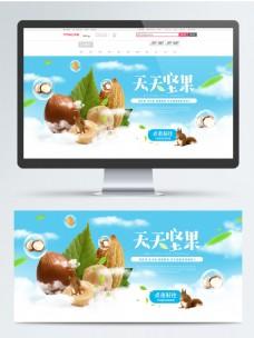 坚果零食蓝天白云气泡松鼠绿叶云层清新海报