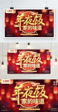年夜饭家的味道C4D字体喜庆促销海报