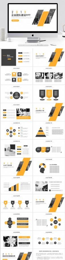 黄黑色简约风企业团队建设通用PPT模板