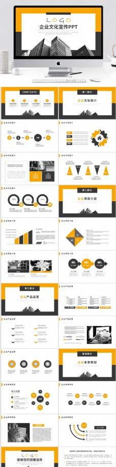 黄黑色大气简约风企业文化宣传PPT模板