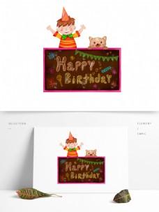 卡通可爱男孩生日快乐黑板动物艺术字元素