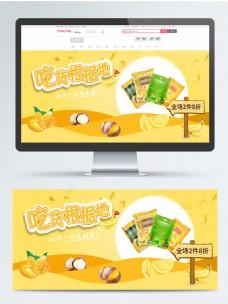 电商banner吃货根据地零食海报送好礼