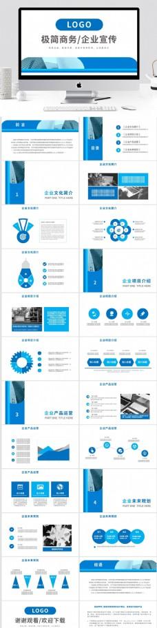 蓝色简约风企业文化宣传动态PPT模板