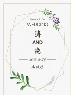 白绿婚礼水牌