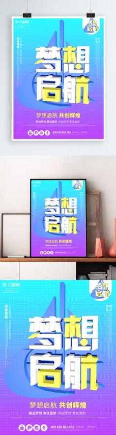 梦想启航创意帆船c4d原创蓝色紫色海报