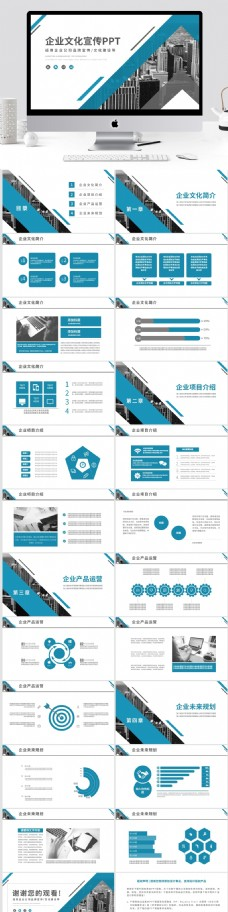 蓝色商务风企业文化宣传通用动态PPT模板