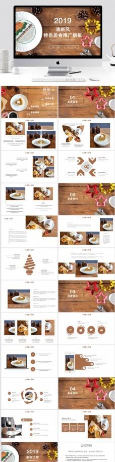 28清新风特色美食推广宣传PPT模板