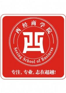 西经商学院logo