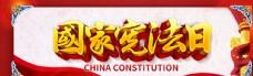 世界宪法日户外广告