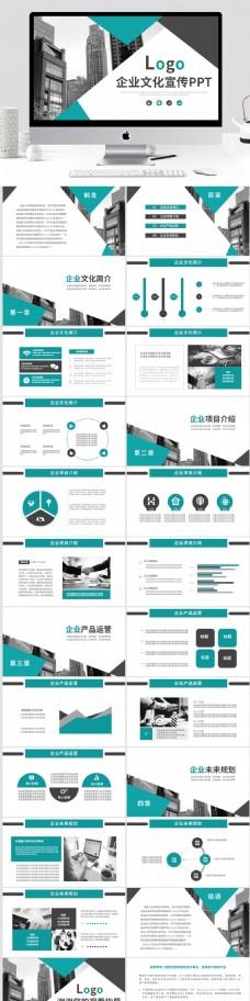 商务企业公司通用文化宣传简介PPT模板
