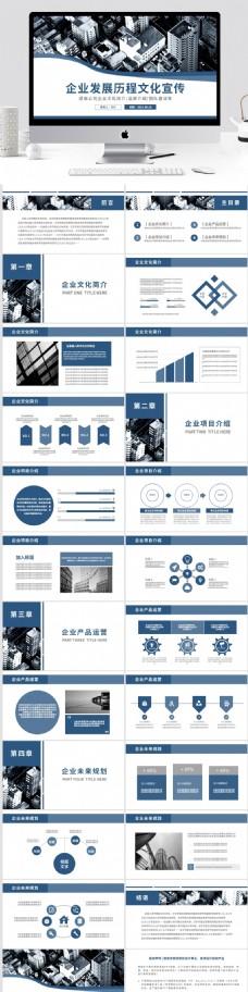 商务风企业发展历程文化宣传通用PPT模板