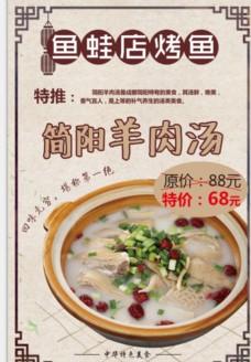 簡陽羊肉湯