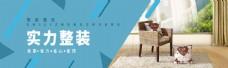 家具banner设计
