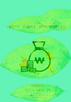 環保節能素材