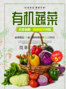 水果海报 水果素材 水果 背景