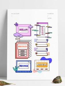 电商双十一孟菲斯可爱边框矢量素材元素