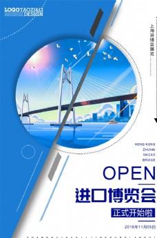 中国首届出口展览会