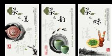 展板 中国风茶之韵
