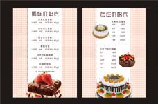 烘焙店蛋糕价格表