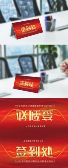 红色喜庆企业年会签到处桌牌