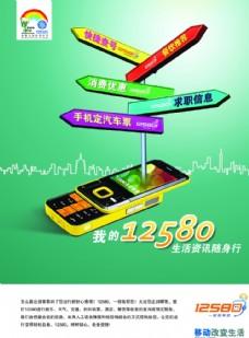 手機海報 PSD分層素材