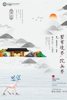 中國風高端中式地產海報