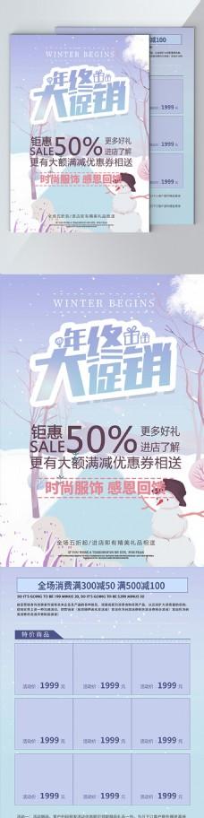 简约渐变冬季活动优惠新品促销DM宣传单页