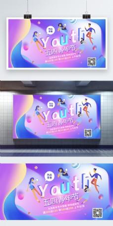 多彩流体背景唯美五四青年节促销展板
