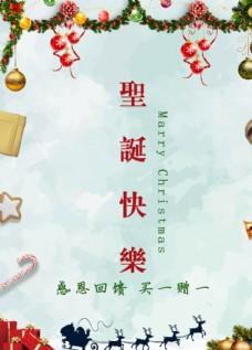 圣誕快樂海報