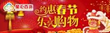年会 喜庆背景 红色 新年 晚