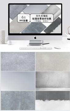 灰色系墙纸纹理背景素材合集