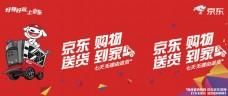 京东电商淘宝海报Banner