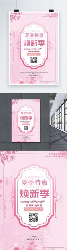 粉色清新夏季特惠焕新季海报