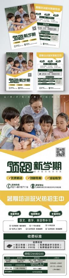 教育培训机构招生传单