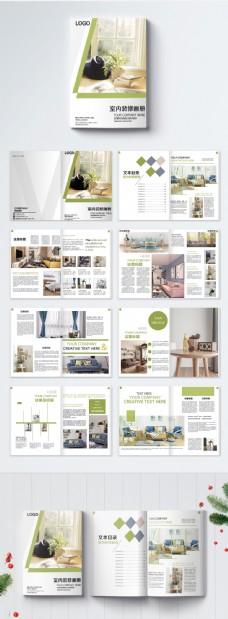 简约绿色时尚家居装修画册