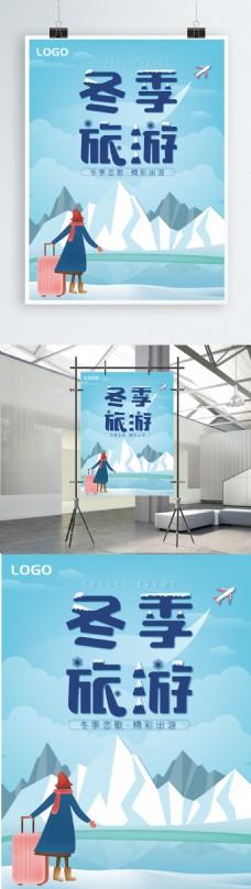 渐变雪山风景飞机冬季旅游冬天旅行手绘海报